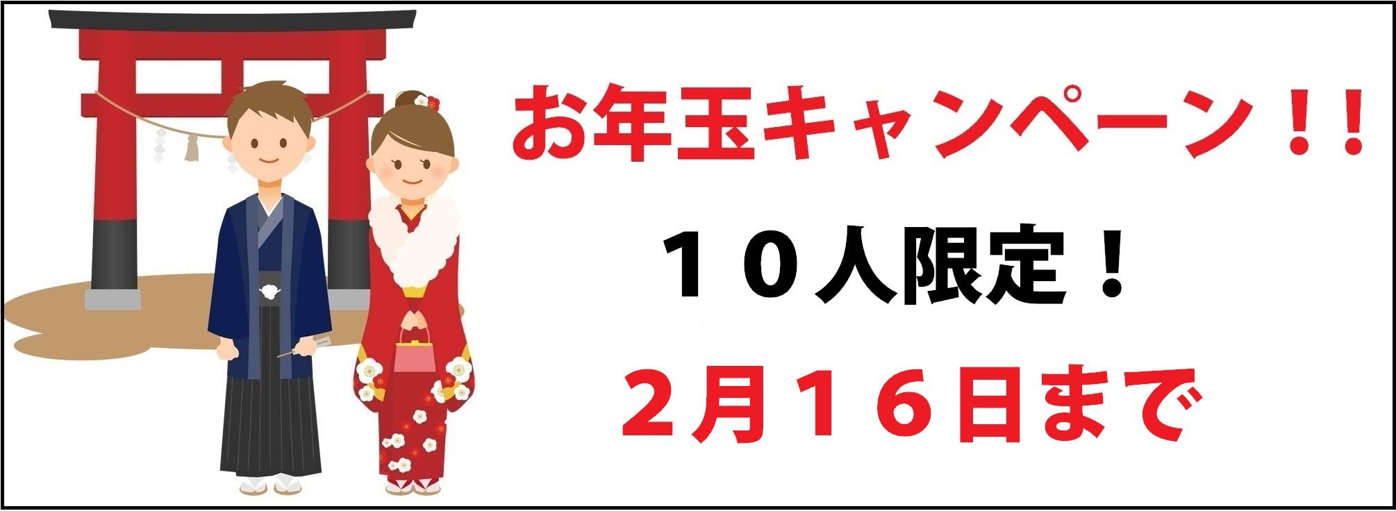 お年玉キャンペーン!!10人限定!2月16日まで