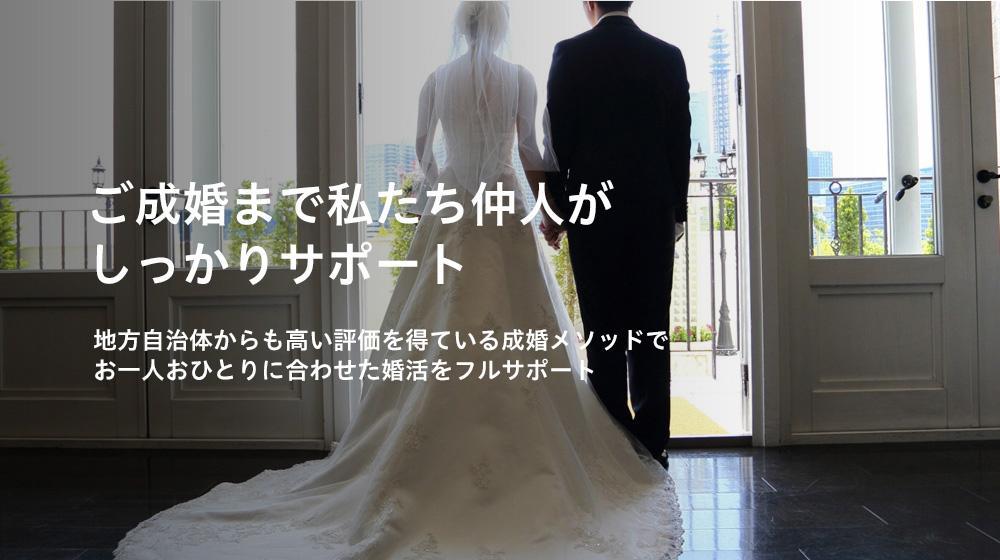 ご成婚まで私たち仲人がしっかりサポート。地方自治体からも高い評価を得ている成婚メソッドでお一人おひとりに合わせた婚活をフルサポート