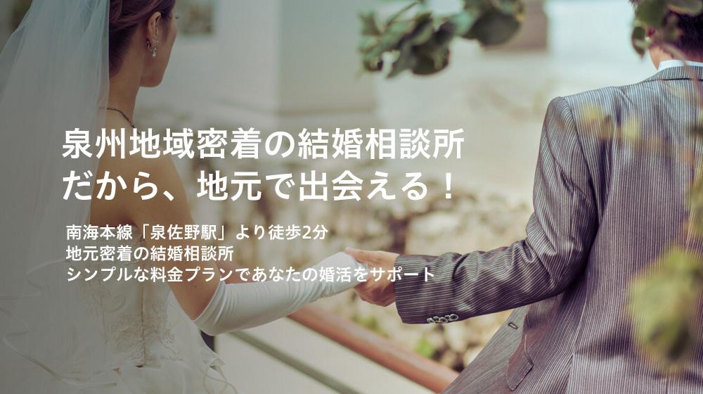 泉州地域密着の結婚相談所。だから、地元で出会える!南海本線「泉佐野駅」より徒歩2分。地元密着の結婚相談所。シンプルな料金プランであなたの婚活をサポート