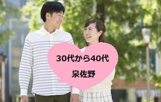 泉佐野市で30代40代の方が集まる婚活パーティー