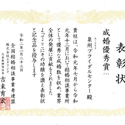 2019年7-12月成婚優秀賞受賞