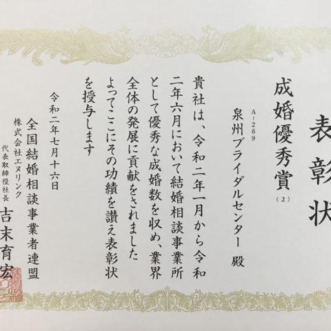 2020年1-6月の間で成婚優秀賞受賞!連続受賞!!